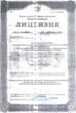 licenziya-medicinskoy-deyatelnosti-001