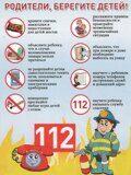 родители берегите своих детей от пожара