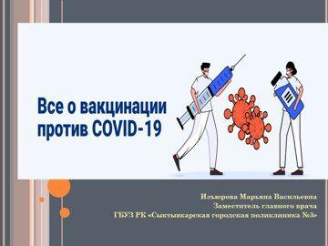 КОВИД-19