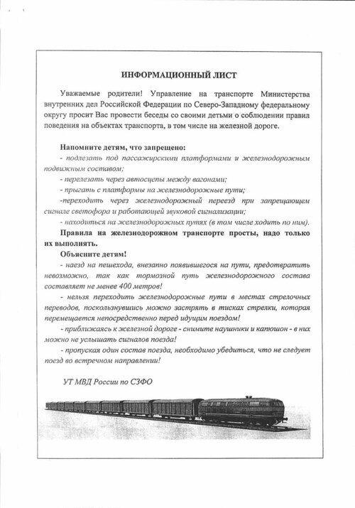 informacionnyj_list_page-0001.jpg