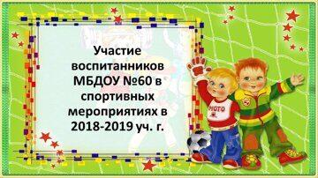 CUsersВладелецDesktopСпортивные мероприятия в 2018-2019г.г_